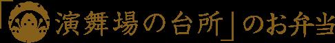 daidokoro_logo02